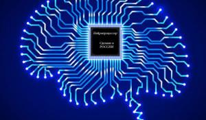 Ученые работают над созданием нейропроцессора