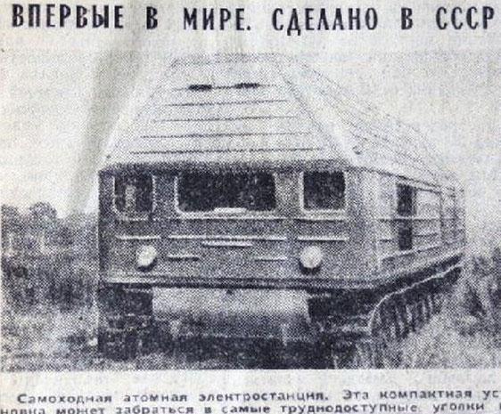 атомный локомотив